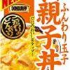 ★【タイムセール】グリコ DONBURI亭 親子丼 210g×10個が1,763円!