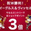 【楽天好きは今日がチャンス!】全店でポイント3倍+5倍+3倍!