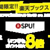 【楽天ブックスのスーパーセール】半額セールやポイント最大10倍! 777円引きクーポンも配布!