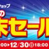 エディオンネットショップ  平成最後の歳末セール!