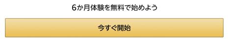 ■Amazon Prime Student 6ヶ月無料■