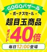 ひかりTVショッピングでGOGOバザール!ポイント増額クーポン!